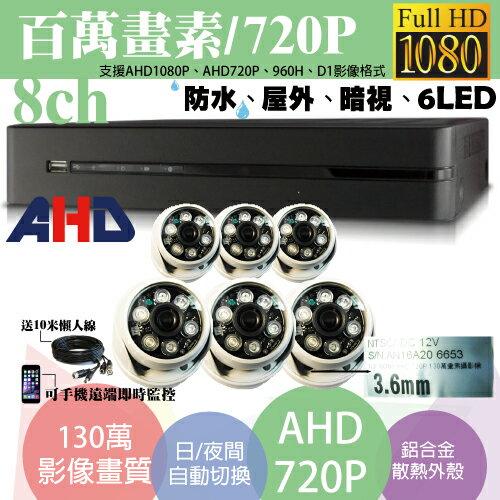 高雄監視器/百萬畫素1080P主機 AHD/套裝DIY/8ch監視器/130萬半球攝影機720P*6支