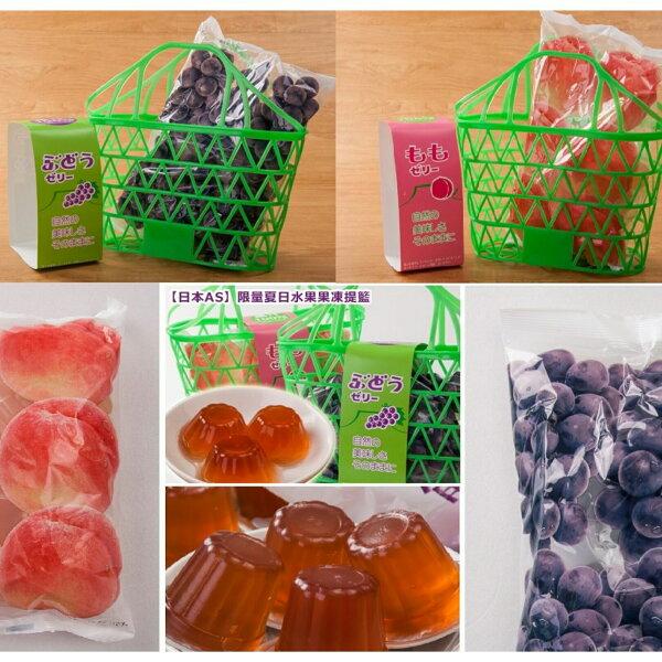 有樂町進口食品 日本進口 AS提籃果凍(水蜜桃/葡萄) 575g 23顆