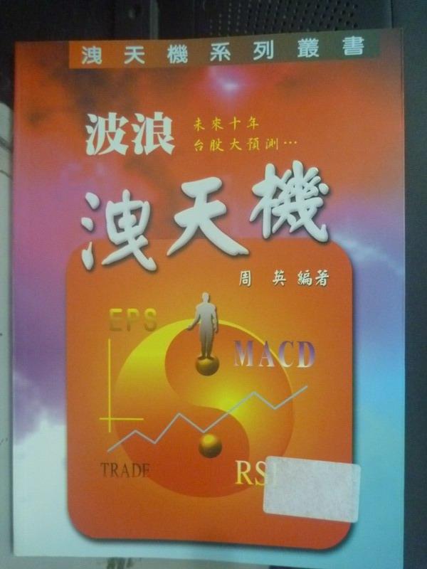 ~書寶 書T5/股票_WFI~波浪洩天機 ^(下^)_周英