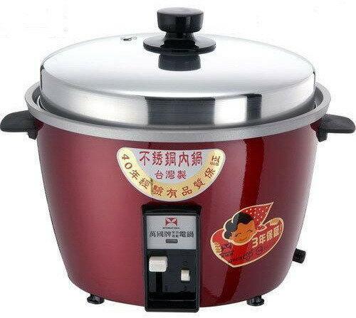 ✈皇宮電器✿ 9001 萬國牌3人份電鍋 AQ-3S 紅色.綠色 台灣製造