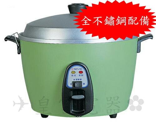 ✈皇宮電器✿ TATUNG 大同 11人份電鍋TAC-11T-DR / TAC-11T-DG ( 紅/綠) 全不銹鋼配備 台灣製造 品質保證
