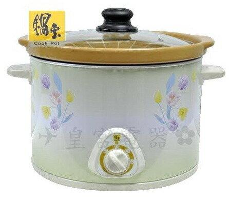 ✈皇宮電器✿ 鍋寶 5公升養生陶瓷燉鍋 EK-5688 五公升大容量,全家一起補