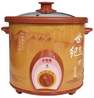 ✈皇宮電器✿ 勳風 4公升御膳紫砂養生快速燉鍋 HF-8855 可選擇低溫 高溫 保溫三種烹調方式
