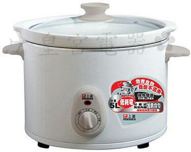 ✈皇宮電器✿上豪(5L)養生燉鍋 SP-5861 養身、營業、做月子專用 很好用喔