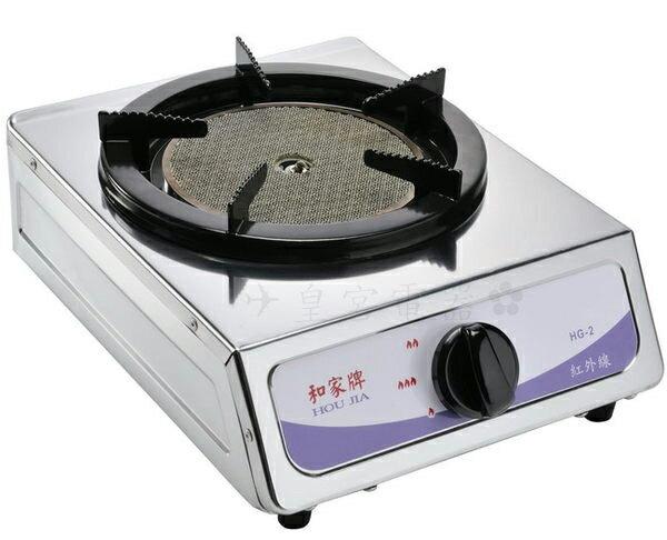 ✈皇宮電器✿ 和家牌 紅外線 單口爐 瓦斯爐 瓦斯防風爐 HG-2 台灣製造TGAS產品 白鐵機體堅固耐用