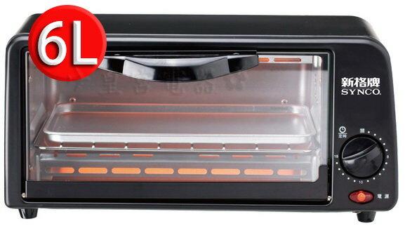 ✈皇宮電器✿ 新格牌  6L 電烤箱 SOV-6005 烘烤看得見清洗方便~~