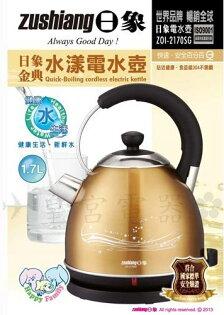 ✈皇宮電器✿ 日象 食品級#304不鏽鋼 1.7L金典水漾電水壺 ZOI-2170SG