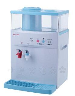 ✈皇宮電器✿元山 12L微電腦蒸汽式溫熱開飲機 YS-869DW