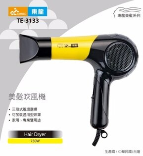 ✈皇宮電器✿ 東龍牌 美髮吹風機 TE-3133 三段式風溫選擇 台灣製造