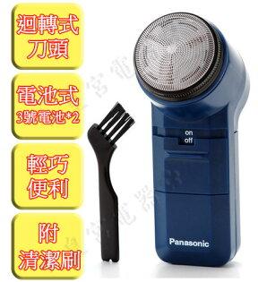 ✈皇宮電器✿ 國際牌 Panasonic 電鬍刀 ES-534 旋轉式刀網 輕巧攜帶方便