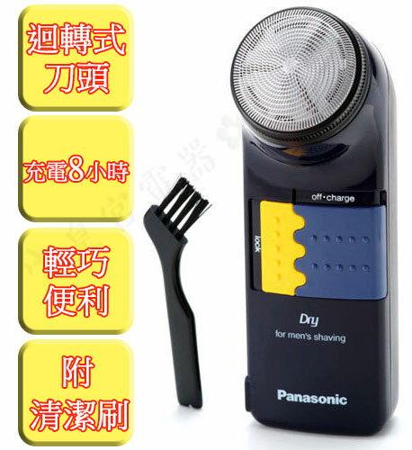 ?皇宮電器? Panasonic 國際牌 單刀頭 刀網旋轉式電動刮鬍刀 ES-699 藍黑色