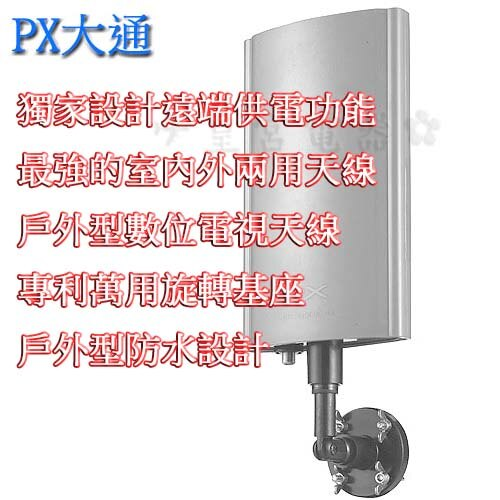 ?皇宮電器? PX大通 戶外型數位電視天線 DA-5000 最強的室內外兩用天線 內附5C電纜線,防水型喔~