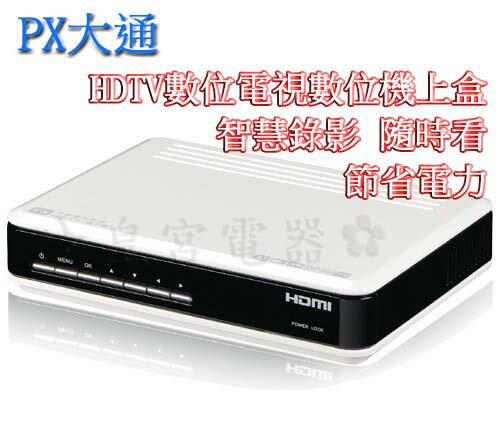 ✈皇宮電器✿ PX 大通可錄式HDTV 高畫質數位電視數位機上盒 HD-2000