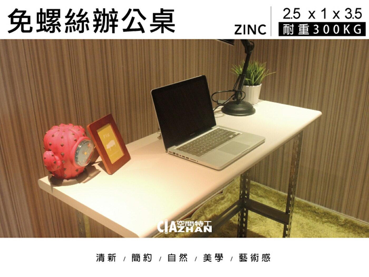電腦桌♞空間特工♞OA辦公桌(雪白桌板120x45cm,高密度塑合板 抗刮耐磨)鍍鋅角鋼桌 書桌 茶几桌 免運費 0