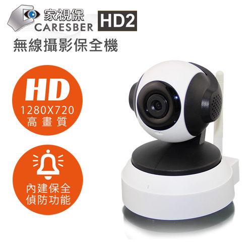 易集GO商城- 家視保 HD2 高畫質無線攝影保全機 遠端監控監視器