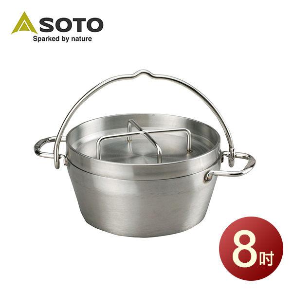 SOTO 不鏽鋼荷蘭鍋8吋 ST-908