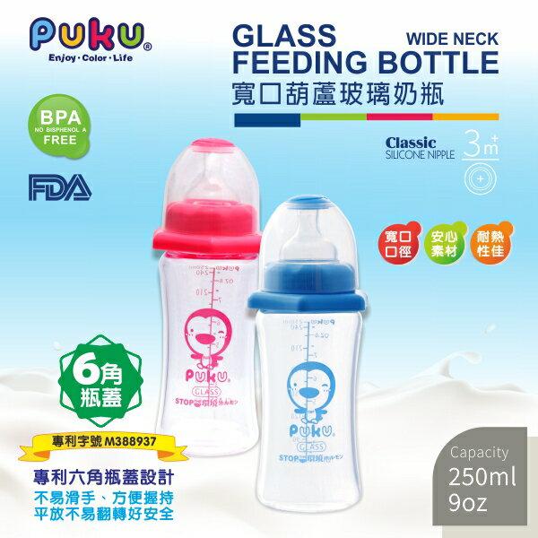 『121婦嬰用品館』PUKU 寬口葫蘆玻璃奶瓶 - 粉250cc 2