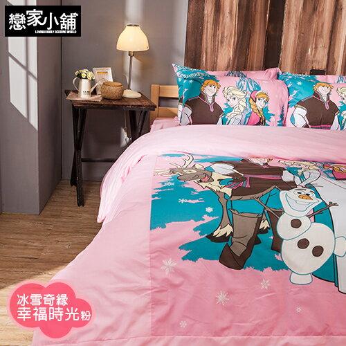 床包被套組  單人~幸福時光粉~含一件枕套,FROZEN冰雪奇緣,混紡精梳棉,戀家小舖 製