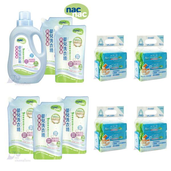 nac nac - 防蹣抗菌洗衣精1罐+5補充包 + 超純水嬰兒潔膚柔濕巾80抽4串(12包) 超值組