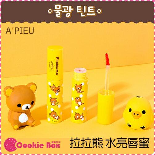 韓國 APIEU x Rilakkuma 拉拉熊 水亮 唇蜜 4g 限量聯名款 *餅乾盒子*