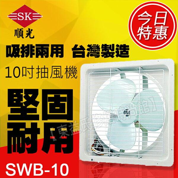 SWB-10 110V 順光 浴室用通風機 換氣機【東益氏】售暖風乾燥機  風扇 吊扇 暖風機
