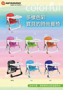 【大成婦嬰】英國 Apramo QTI Flippa 摺疊式兒童餐椅 // 用餐椅 (下標前請先詢問需要色)