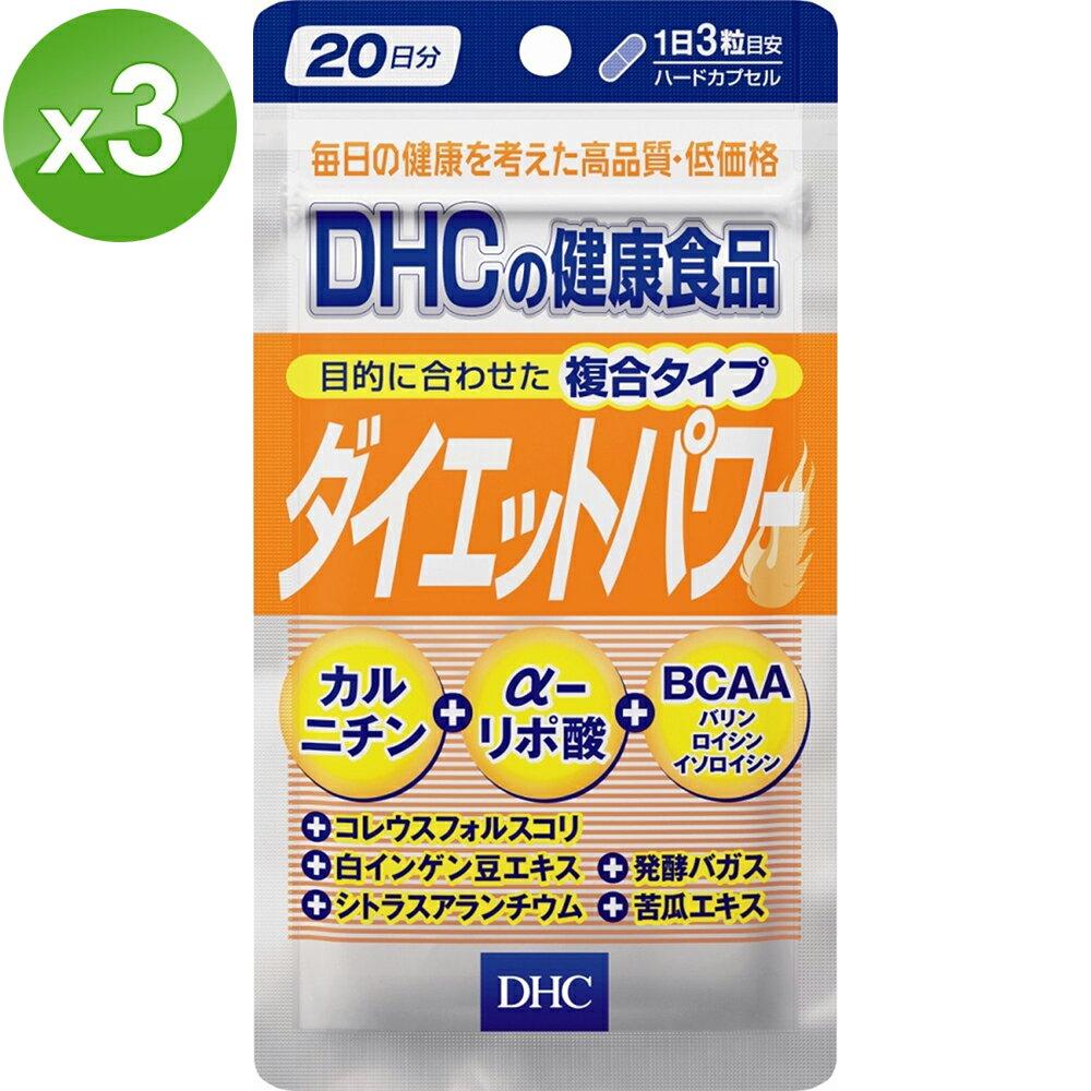 ~DHC~複合窈窕精華^(20日份^) x3