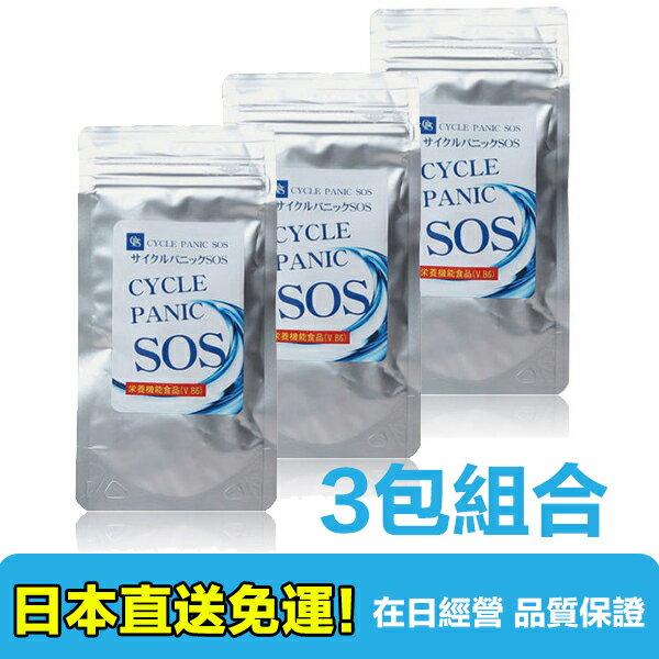 【海洋傳奇】【3包組合直送免運】日本 SOS 全身專用錠 CYCLE PANIC 3包組合 60錠x3 0