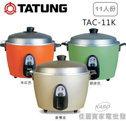 【佳麗寶】-(大同TATUNG)11人份電鍋(不鏽鋼配件) 【TAC-11K】
