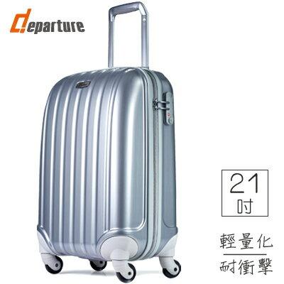 departure 行李箱 21吋PC硬殼 登機箱 馬卡龍貝殼款-銀色