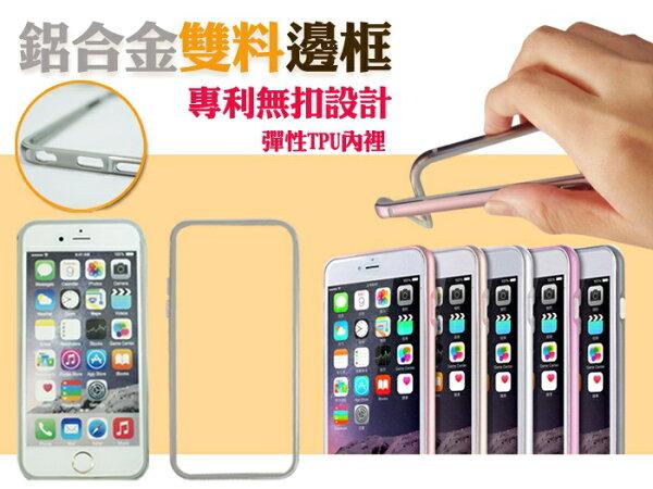【快拆】 免螺絲 免拆扣 鋁合金雙料邊框 5.5吋 APPLE iPhone 6 Plus/6S Plus I6+/IP6S+ TPU 保護殼/保護框/保護套/手機殼/TIS購物館