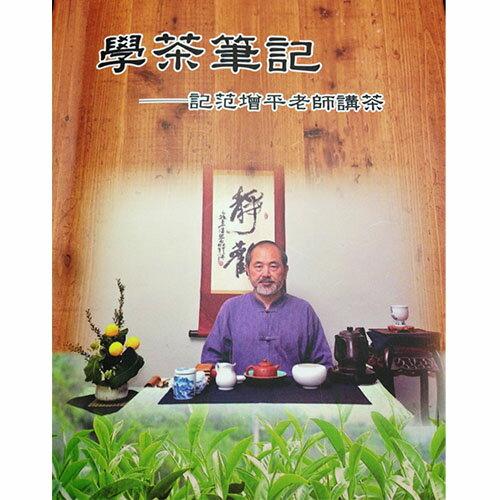 茶學筆記——記范增平老師講茶
