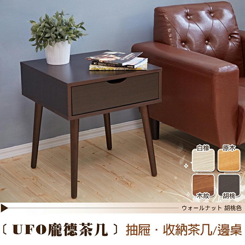 日本熱賣【UFO龐德】小茶几/邊几/床頭櫃‧天然實木椅腳 ★班尼斯國際家具名床 0