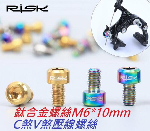 【C煞V煞鈦合金壓線螺絲M6*10mm】RISK TC4鈦合金螺絲 C夾V夾C剎V剎 鋁合金螺絲不銹鋼螺絲白鐵螺絲可參考