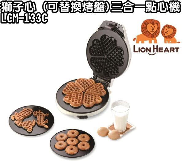 LCM-133C【獅子心】(可替換烤盤)三合一點心機 保固免運-隆美家電