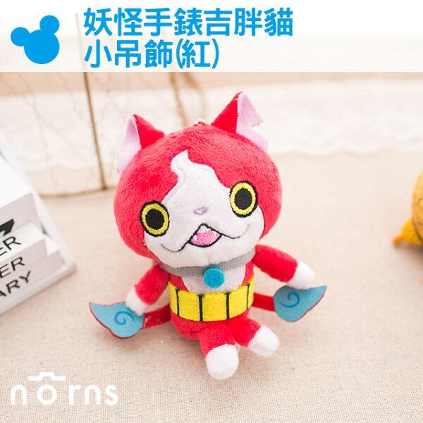 NORNS 【妖怪手錶吉胖貓小吊飾(紅)】鑰匙圈 娃娃