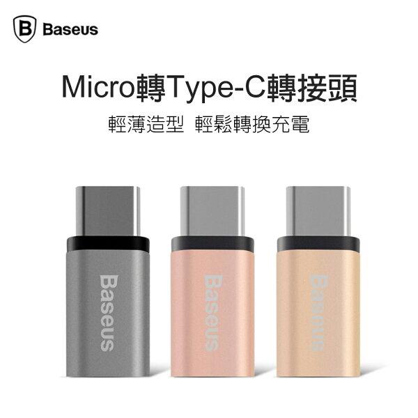 Baseus Micro USB 轉 Type-C 轉接頭 Type C 轉接頭 單頭 隨身便捷 傳輸 充電 轉換器