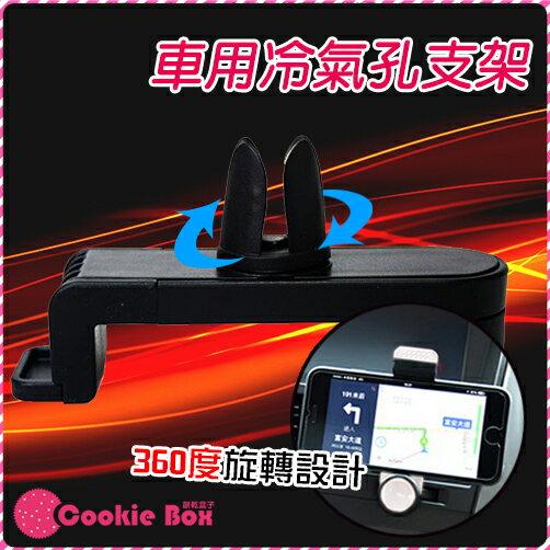 *餅乾盒子* 冷氣孔 支架 汽車 手機架 iPhone 6 6S plus Z5 M5 C4 5 S5 6 NOTE 5