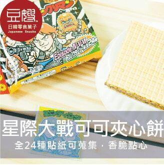 【賠本特價】日本零食 北日本 星際大戰限定 巧克力夾心酥