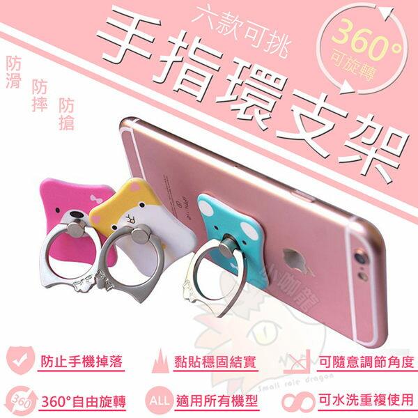 手機 平板 手指環 指環支架 指環扣 手機架 穩固 無殘膠 iPhone 6 6S i6 Plus I PHONE 5 5S 4 4S