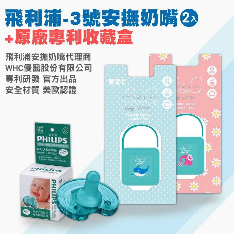 Philips飛利浦 - 安撫奶嘴3號香草/天然2入 + 原廠專利微波消毒兩用收藏盒 隨選超值收納組 0
