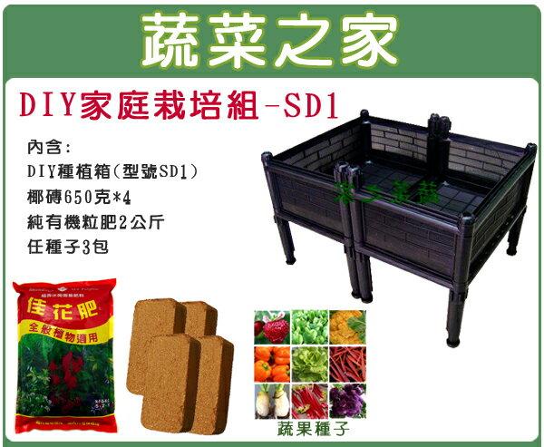【蔬菜之家013-A18】DIY家庭栽培組//型號SD1