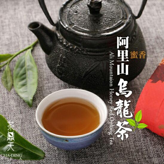 ~茶鼎天~阿里山~特級手採蜜香烏龍茶~150g^~體驗包,天然不加香精的好蜜味^! 醇厚滋