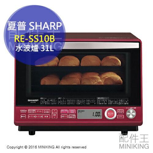 【配件王】代購 夏普 SHARP RE-SS10B 水波爐 過熱蒸氣微波爐烤箱 熱風循環 2段調理 31L 另 SS9C