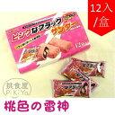 [熱賣日本限定伴手禮]桃色雷神巧克力12枚入~北海道草莓限定版
