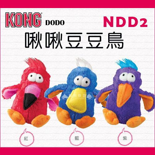 +貓狗樂園+ KONG【DODO。啾啾豆豆鳥。NDD2。M】380元 0