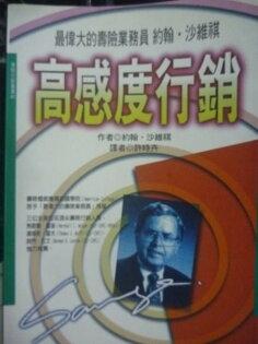 【書寶二手書T2/行銷_GKK】高感度行銷_約翰沙維祺