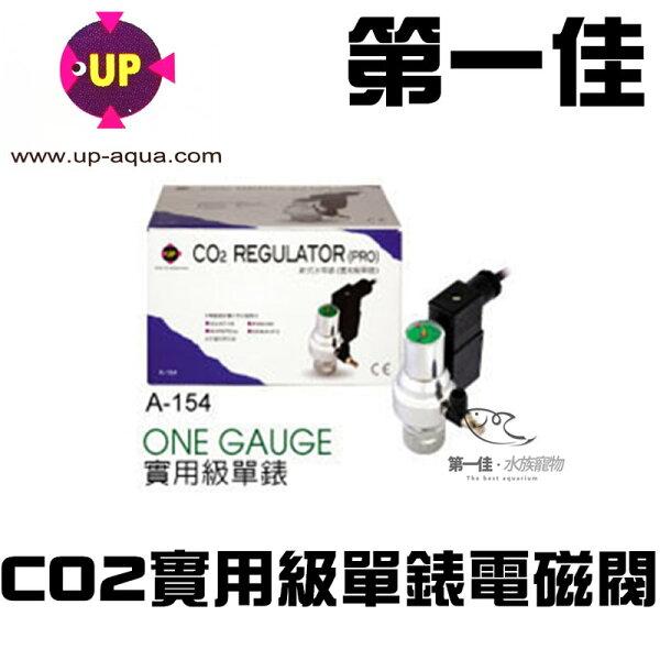 [第一佳 水族寵物]台灣UP雅柏 C02實用級單錶電磁閥 A-154