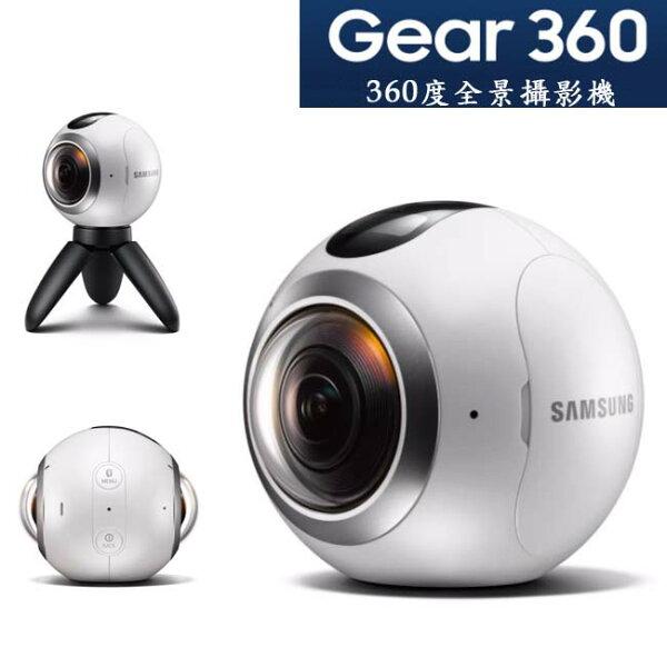 【32G記憶卡-限量贈品】Samsung Gear 360 CAM (camera)環景攝影機全新到貨