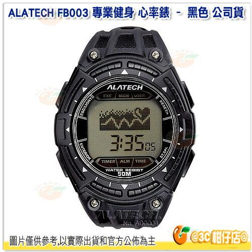 ALATECH FB003 專業健身 心率錶 黑色 公司貨 路跑 運動錶 卡路里計算 檔案紀錄 當前平均最高心跳顯示